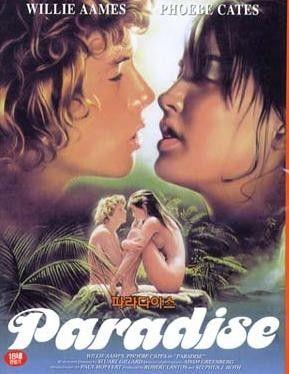 Stuart Gillard'ın 1982 tarihli yapımı Paradise (Cennet) o dönemde 18 yaşında olan Phoebe Cates'e büyük ün kazandırdı. Cates daha sonra başarılı yapımlarda rol alamasa da hep bu filmdeki genç haliyle hatırlandı.